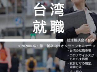5月30日14:00~15:00 台湾在住の日本人むけ 就活相談会セミナーをします♪